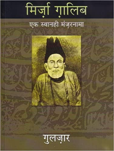 Buy Mirza Ghalib Book Online at Low Prices in India | Mirza