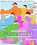 POTATO(ポテト) 2017年 01 月号 [雑誌]