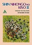 Shin Nihongo No Kiso II (Japanese and English Edition)