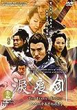 The Tearful Sword: TV Series