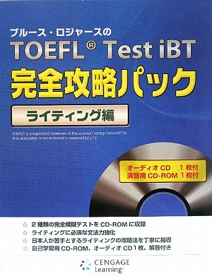 TOEFL Test iBT fully capture pack (writing reviews) Writing Text + CD-ROM / Audio CD (1) / Answer Key (2011) ISBN: 4889962638 [Japanese Import]