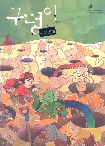 Holes (Korean Edition)