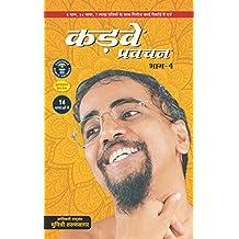 Kadve Pravachan - Book 4 in Hindi by Muni Shri Tarun Sagar Ji Maharaj (Hindi Edition)