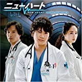 [CD]ニューハート オリジナル・サウンドトラック