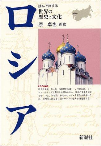 ロシア (世界の歴史と文化)