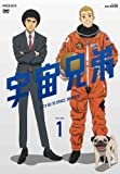Space Brothers - Vol.1 [Japan DVD] ANSB-9301