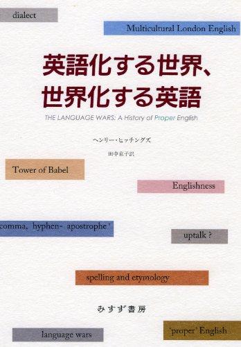 英語化する世界、世界化する英語