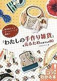 雑貨屋さんで ホームページで 個展で 「わたしの手作り雑貨」を売るためのポイント80 (コツがわかる本!)