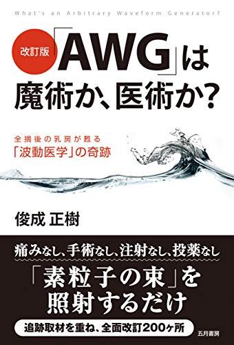 Amazon com: 改訂版 「AWG」は魔術か、医術か? (Japanese