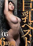 巨乳ベスト6時間05 [DVD]