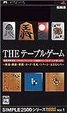 SIMPLE2500シリーズ ポータブル Vol.1 THE テーブルゲーム - PSP