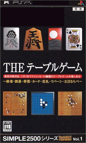 SIMPLE 2500シリーズ Portable!! Vol.1 THE テーブルゲームの商品画像