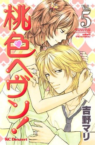 Momoiro Heaven! / Pink Heaven! Vol.5 [Japanese Edition]