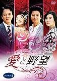 [DVD]愛と野望DVD-BOX4