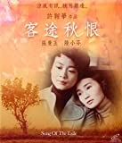 Song of the Exile (1990) By KAM Version VCD~In Mandarin w/ Chinese & English Subtitles ~Imported From Hong Kong~ by Siu-Kwong Chung, Tan Lang Jachi Tian Maggie Cheung