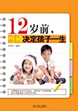 12��,性格决定孩�一生 (Chinese Edition)