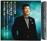 Hiroshi Hirahama - Inochi No Ryoba / Jinsei Enka Otoko Bushi [Japan CD] CRCN-1981