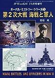 第2次大戦 海戦と軍人 2019年 11 月号 [雑誌]: 世界の艦船 増刊