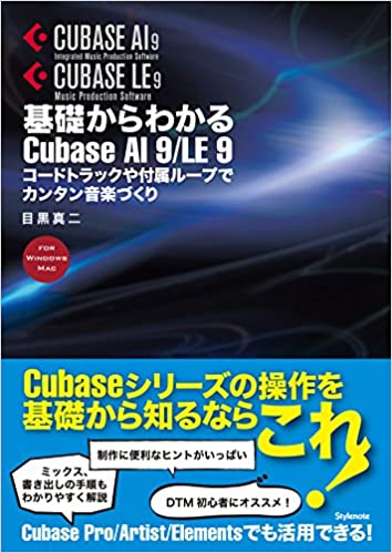Cubase 初心者には最適: 基礎からわかるCubase AI 9/LE 9 〜コードトラックや付属ループでカンタン音楽づくり