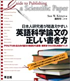 日本人研究者が間違えやすい英語科学論文の正しい書き方