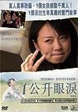 1 Litre of Tears (Ichi Ritoru No Namida) - Japanese Movie w/ English Subtitle