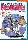 野球の最新練習法―筋トレからメントレまで (野球は楽しい)