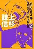 Kono hito o miyo rekishi o tsukutta hitobito den. 28, Uesugi kenshin.