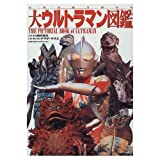 Ultraman large picture book - fancy special effects art system (1996) ISBN: 4894251094 [Japanese Import]
