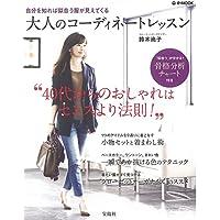 鈴木尚子 表紙画像