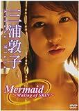 三浦敦子 Mermaid~Making of SKIN~ [DVD]
