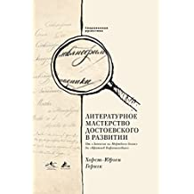 Literary mastery of Dostoevsky in development. From Notes from the Dead House to The Brothers Karamazov.: Хорст-Юрген Геригк. Литературное мастерство Достоевского в развитии.
