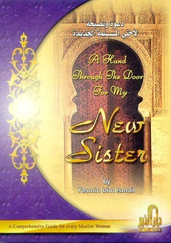 9960914380 - Yasmin bint Ismail: A Hand Through the Door for My New Sister - كتاب