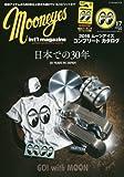 MOONEYES INTERNATIONAL MAGAZINE 2016 Summer (Town Mook)