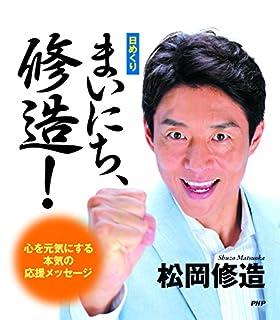 (日めくり)まいにち、修造! | 松岡 修造 |本 | 通販 | Amazon