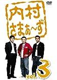 内村さまぁ~ず vol.3 [DVD]