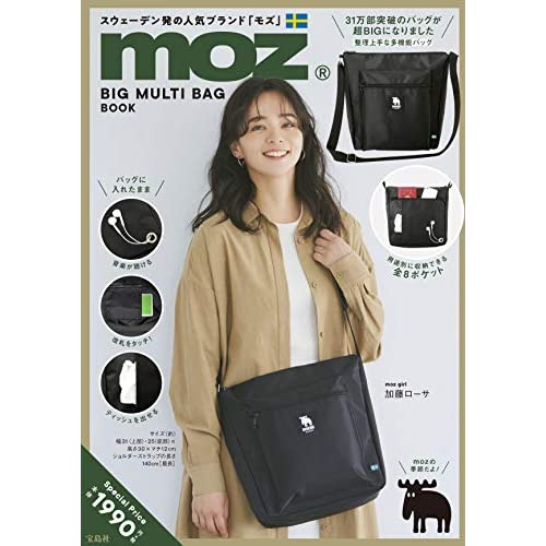 moz BIG MULTI BAG BOOK 画像