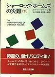 シャーロック・ホームズの災難 (下) (ハヤカワ・ミステリ文庫 (HM 2‐39))