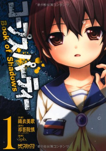 Corpse Party Book of Shadows #1 (Alive Comics) [ Japanese Edition ]