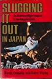 Slugging It Out in Japan, Warren Cromartie and Robert Whiting, 4770014236