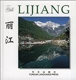 Lijiang, Wei Aijun, 7119023438