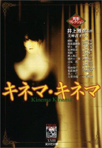 キネマ・キネマ ―異形コレクション (光文社文庫)