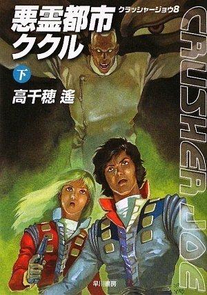 悪霊都市ククル 下 (クラッシャージョウ8) (ハヤカワ文庫JA)