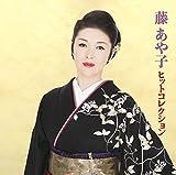 FUJI AYAKO HIT COLLECTION