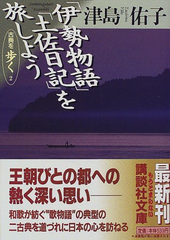 「伊勢物語」「土佐日記」を旅しよう―古典を歩く〈2〉 (講談社文庫)