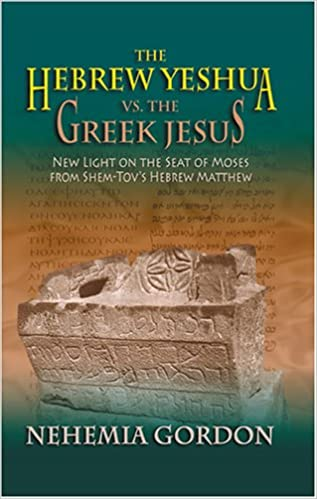 Amazon com: The Hebrew Yeshua vs  the Greek Jesus