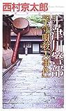 十津川警部「子守唄殺人事件」 (ノン・ノベル)(西村 京太郎)