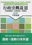 行政法概説III -- 行政組織法/公務員法/公物法 第5版