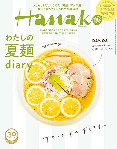 Hanako (ハナコ) 2018年 8月9日号 No.1161[わたしの夏麺diary]