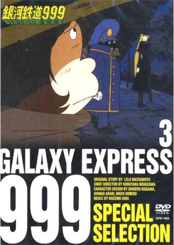 『銀河鉄道999』星野鉄郎がメーテルとの旅でたどり着いた答えは…