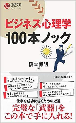 ビジネス心理学 100本ノック (日...